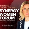 Synergy Women Forum — 27 марта в Москве!