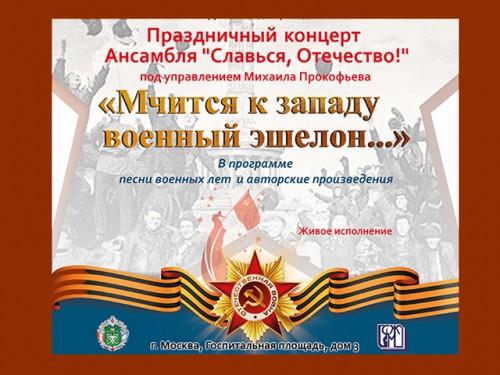 Дню Победы посвящается