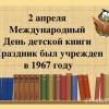 Рыцари детской литературы