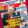 Газете «Мир новостей» — четверть века!