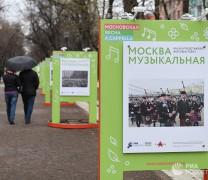 «Москва музыкальная» на Тверском бульваре