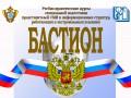 Объявлен набор на курсы «Бастион -2020»