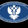 Комментарий Департамента информации и печати МИД РФ в связи с ситуацией с А.А.Бабченко