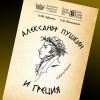 Античная Греция – бесконечный источник вдохновения А.С. Пушкина