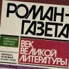 Верная традициям «Роман-газета»