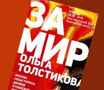 Приглашаем на выставку гобеленов Ольги Толстиковой