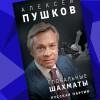 «Глобальные шахматы» Алексея Пушкова