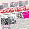 Многотиражной газете «КОММУНАРОВEЦ» — 90 лет!