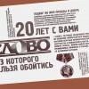 Виктор Линник — к юбилею газеты «СЛОВО»