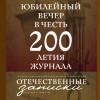 К 200-летию легендарного журнала «Отечественные записки»