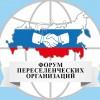 Приглашаем на круглый стол «Права мигрантов в России и практика их защиты»