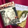 95 лет назад вышел первый номер журнала «Смена»!