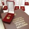 Объявлены лауреаты премий города Москвы 2018 года в области журналистики