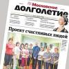 Газета «Московское долголетие» №01(013) вышла в свет