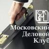 «Московский Деловой Клуб» приглашает