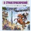 За Юрием Богачевым — в «Страну приключений»!