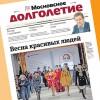 Вышел в свет №2 (014) газеты «Московское долголетие»!