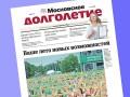 Вышел в свет №05 (017) газеты «Московское долголетие»!