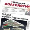 Читайте №04 (016) газеты «Московское долголетие»