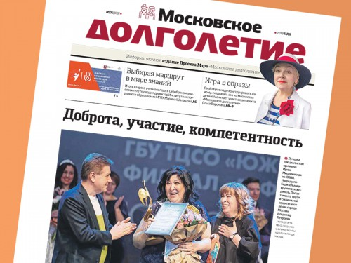 Доступен №06 (018) газеты «Московское долголетие»