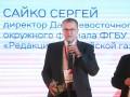 Сергей Сайко назван лучшим медиаменеджером года