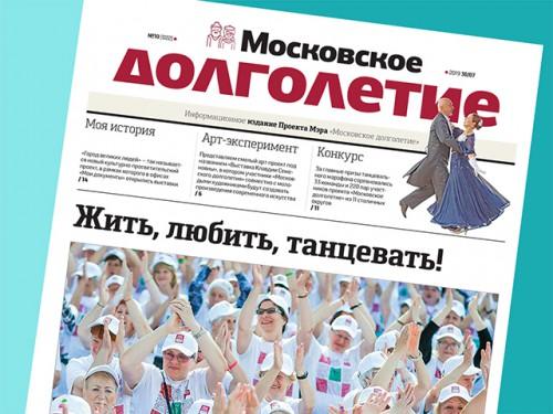 Новый,10-й номер «Московского долголетия» — читателям!