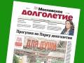 Встречайте «Московское долголетие» №8 (20)