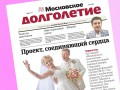 «Московское долголетие» №9 (021) — читайте здесь!
