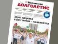 Держим в руках «Московское долголетие» №14 (026)