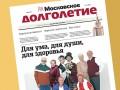 №15 (027) газеты «Московское долголетие» спешит в руки читателя!