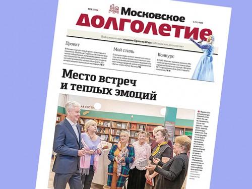 Предлагаем вам новый 16-й номер «Московского долголетия»