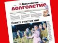 №17(029) газеты «Московское долголетие» уже с вами!