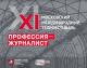 Московский телефестиваль «Профессия — журналист»
