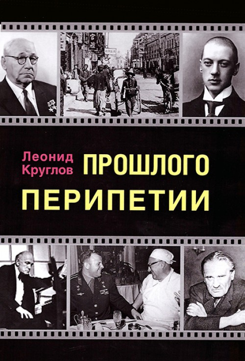 Вышла в свет новая книга  журналиста и писателя Леонида Круглова