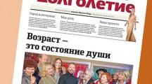 Вышел в свет №18 (030) газеты «Московское долголетие»!