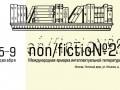 Книжная ярмарка non/fictio№21 пройдет на новой площадке