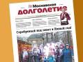 С №»21 «Московского долголетия» — на каток!