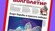 С номером «Московского долголетия» — в Новый 2020 год!