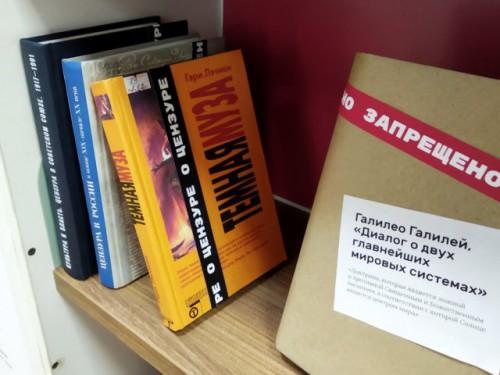 В московской библиотеке им. Некрасова показывают «Запрещенные книги»