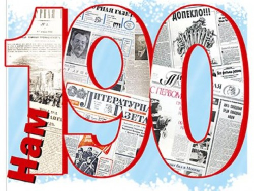 «Литературная газета» отметила свое 190-летие
