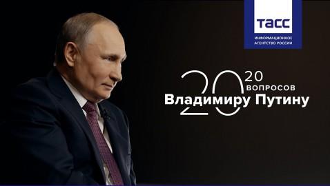 «20 вопросов Владимиру Путину»