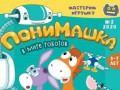 «ПониМашка» едет на главный анимационный фестиваль страны
