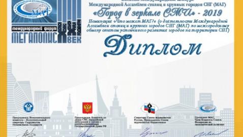 Подведены итоги Международного конкурса «Город в зеркале СМИ»