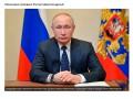 Обращение В.В. Путина к гражданам России от 2 апреля 2020 г.