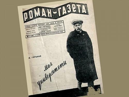 Девяносто три года с «Роман-газетой»
