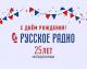 «Русскому радио» — 25 лет!