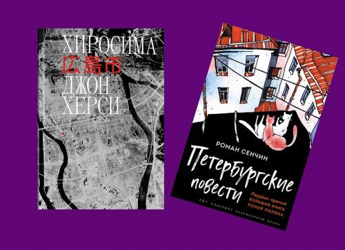 «Известия» о главных литературных новинках августа
