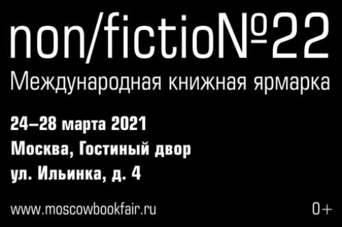 Ярмарка NON/FICTION22  переносится  на март 2021 года