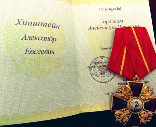 Александр Хинштейн награжден орденом Александра Невского