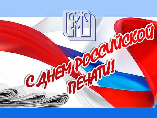 13 января – День рождения Российской печати